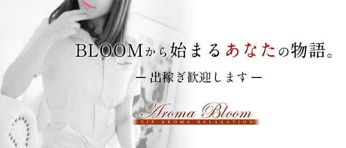 出稼ぎ・Aroma Bloom(アロマブルーム)