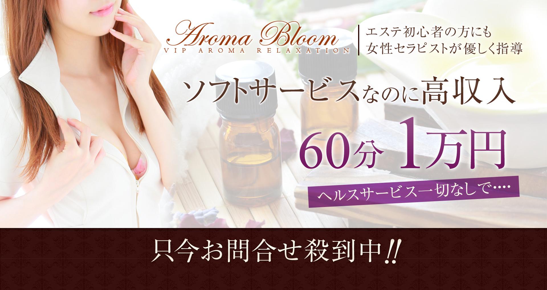 Aroma Bloom(アロマブルーム)