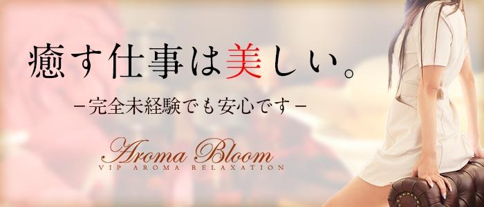 未経験・Aroma Bloom(アロマブルーム)