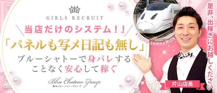 熊本ブルーシャトーグループの求人情報