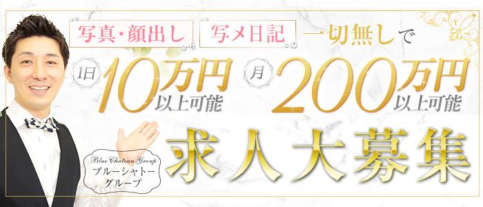 熊本ブルーシャトーグループの求人画像