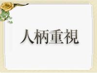 熊本ブルーシャトーグループで働くメリット6