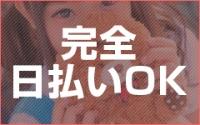 沖縄デリヘルオールスターズ