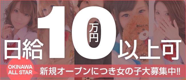 未経験・沖縄デリヘルオールスターズ