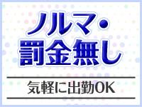 バニーコレクション宮崎店で働くメリット4