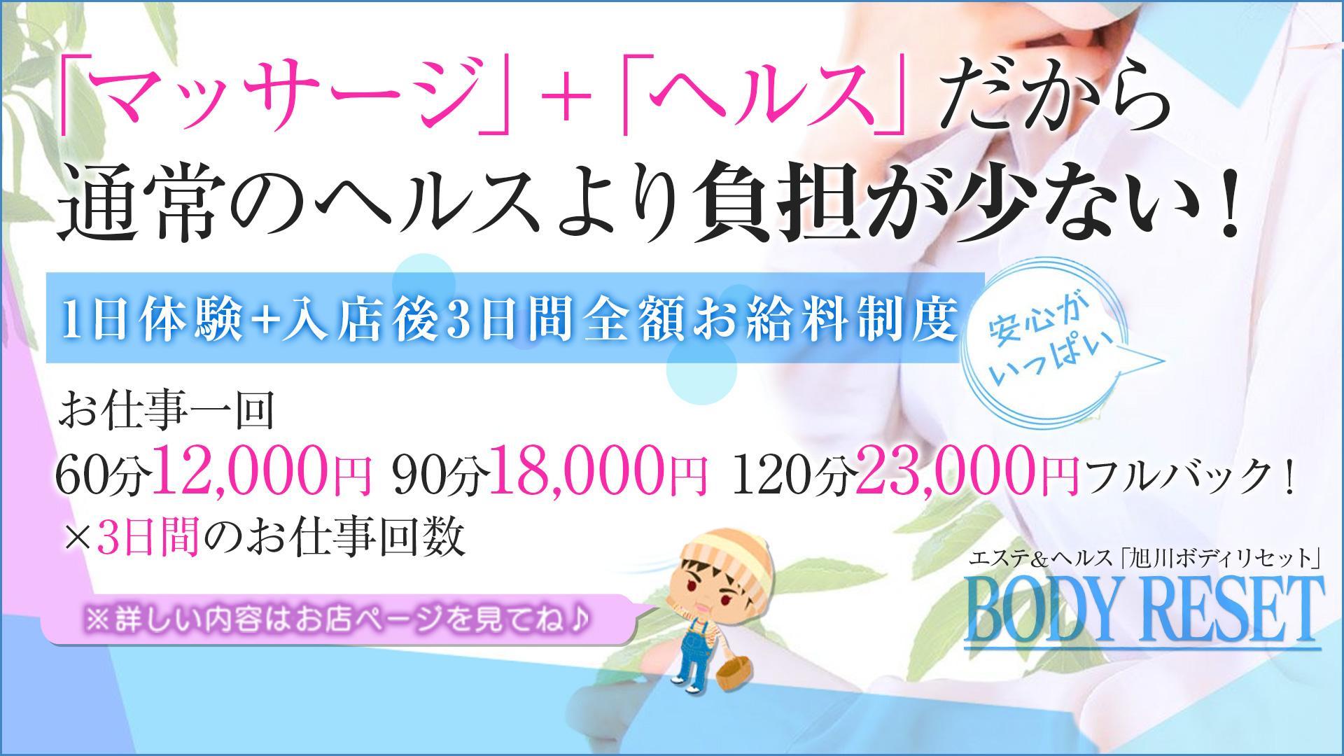 旭川ボディリセットの求人画像