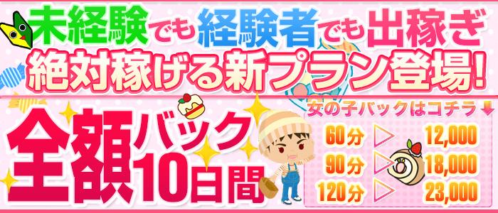 体験入店・旭川ボディリセット