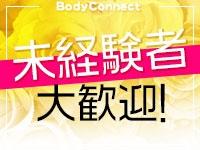 仙台BodyConnect セレブ編で働くメリット1