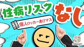 密着洗感ボディエステ神戸の求人動画
