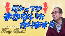 Body Special~ボディスペシャル~の求人動画