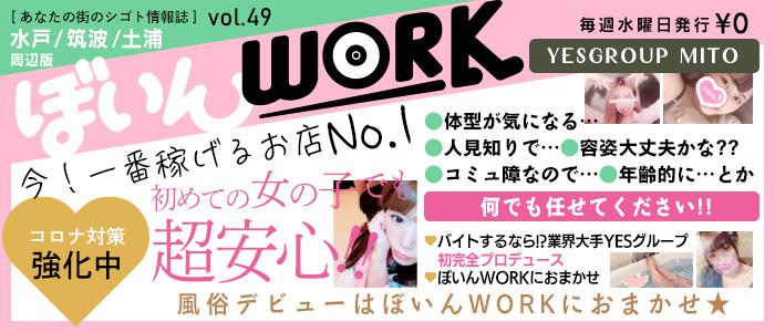 ぼいんWORK(YESグループ)の未経験求人画像