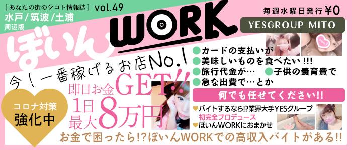 ぼいんWORK(YESグループ)の体験入店求人画像
