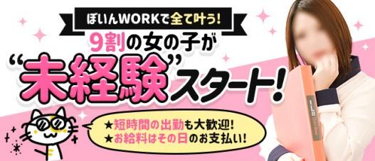 ぼいんWORK(YESグループ)