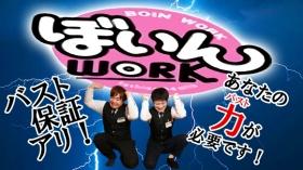 ぼいんWORK(YESグループ)の求人動画