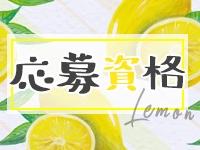 Lemon(レモン)