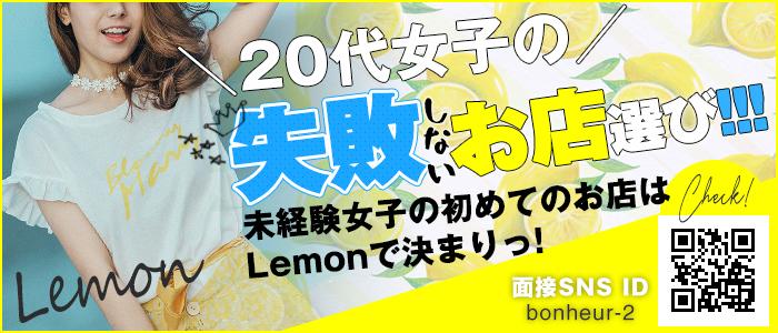 未経験・Lemon(レモン)