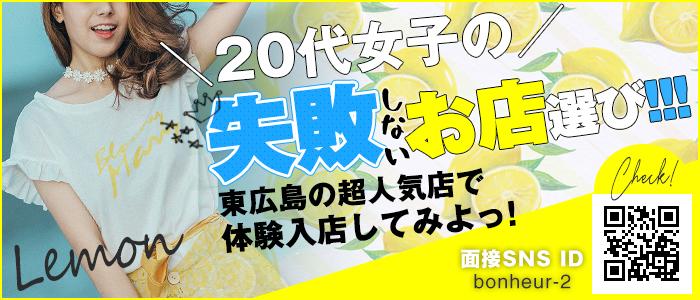 体験入店・Lemon(レモン)