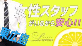 Lemon(レモン)のバニキシャ(スタッフ)動画