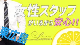Lemon(レモン)の求人動画