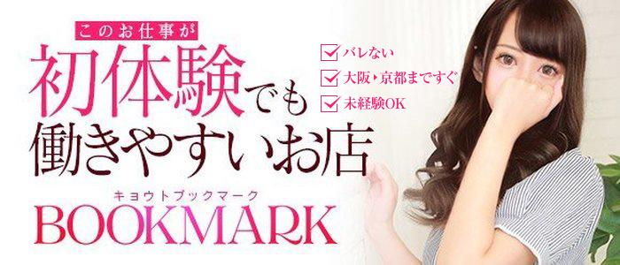 体験入店・京都BOOKMARK(ブックマーク)
