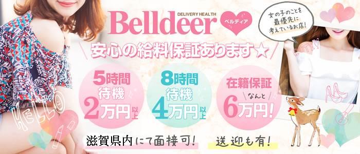 体験入店・BELL DEER (ベルディア)
