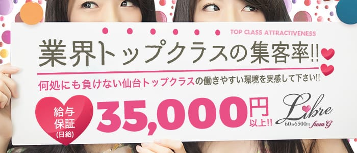 LIBRE 60分6500円 from G