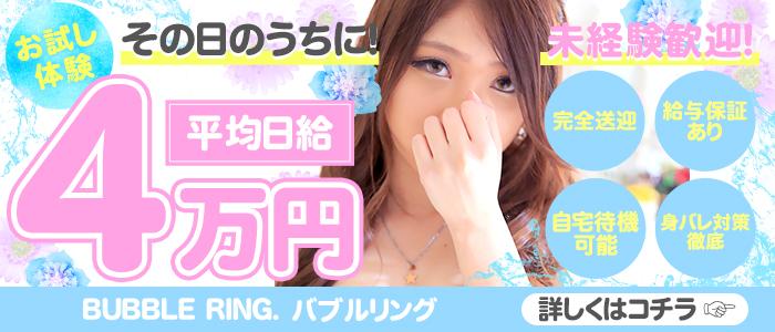 未経験・BUBBLE RING. バブルリング
