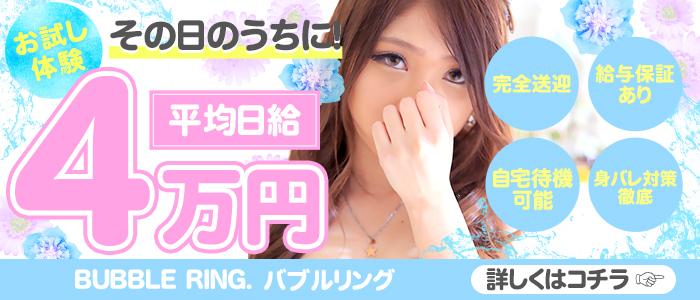 体験入店・BUBBLE RING. バブルリング