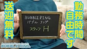 BUBBLE RING. バブルリングのバニキシャ(スタッフ)動画