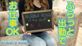 BUBBLE RING. バブルリングのバニキシャ(女の子)動画