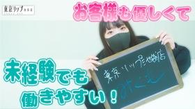 東京リップ 池袋店(旧:池袋Lip)の求人動画