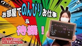 バニーコレクション千葉栄町店の求人動画