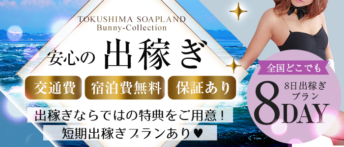 バニーコレクション徳島店の求人情報