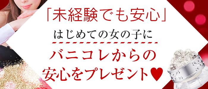 バニーコレクション徳島店の未経験求人画像