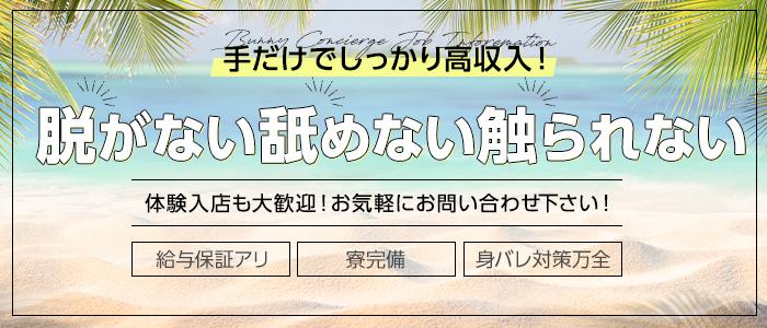 体験入店・Bunny Concierge-バニーコンシェルジュ
