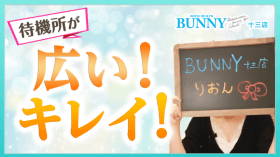 BUNNY 十三店の求人動画