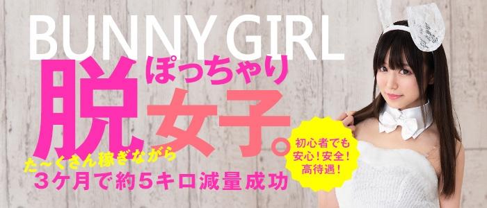 BUNNY GIRL(モンキーグループ)