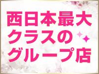 西日本最大級グループ★