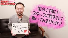 バニーコレクション新潟の求人動画