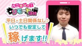 バニーコレクション新潟のスタッフによるお仕事紹介動画