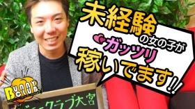 バニークラブ 大宮店のバニキシャ(スタッフ)動画