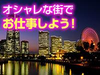 おしゃれな街横浜☆