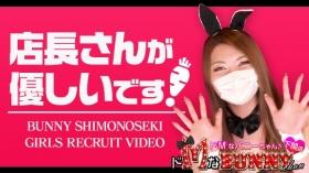 ドMなバニーちゃん 下関店のバニキシャ(女の子)動画