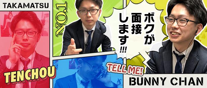 ドMなバニーちゃん 香川・高松店