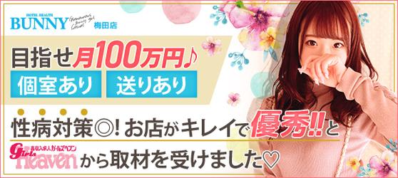 BUNNY 梅田店の求人画像