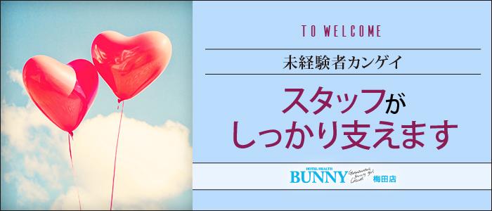 未経験・BUNNY 梅田店