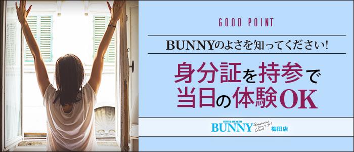 体験入店・BUNNY 梅田店