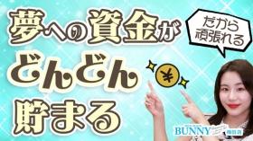 BUNNY 梅田店の求人動画