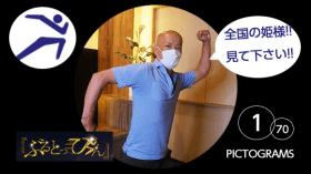 ぶるとっぴん宇部店(宇部、山口)のスタッフによるお仕事紹介動画