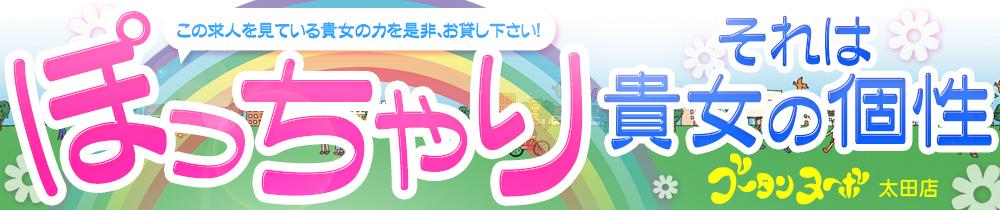 ブータンヌーボ 太田店